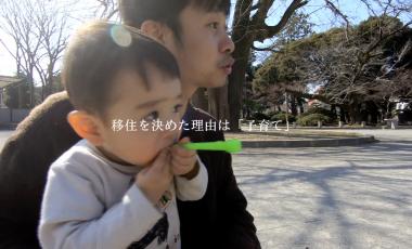 【栃木県足利市移住PR動画】「このまちを想うとき」~子育てするなら、移住~ (本田さんご家族 Iターン)