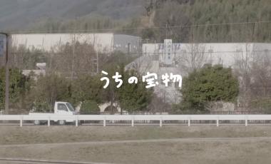 【大阪府羽曳野市プロモーション動画】農家 北野 阿貴 うちの宝物