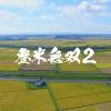 【宮城県登米市観光PR動画】 登米無双2