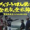 【宮城県登米市観光PR動画】 登米無双3「アスリート四人衆と登米市の登米師」